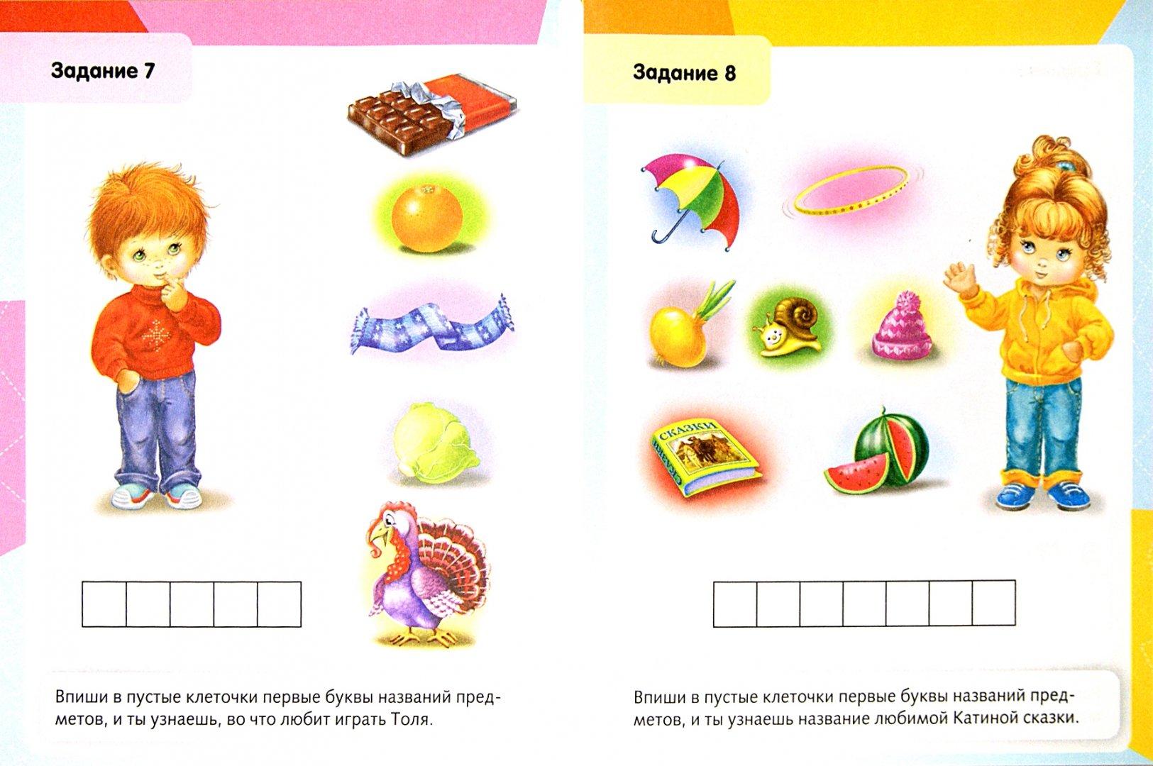 Иллюстрация 1 из 9 для Звуки и буквы - Марина Кузьмина   Лабиринт - книги. Источник: Лабиринт