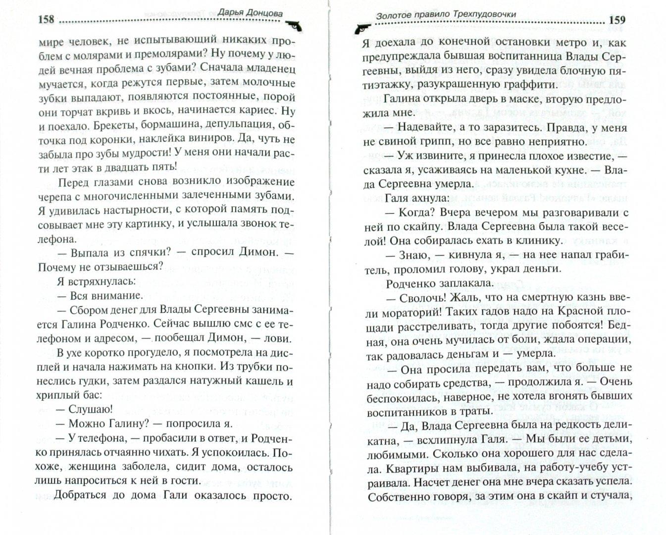 Иллюстрация 1 из 32 для Золотое правило Трехпудовочки - Дарья Донцова | Лабиринт - книги. Источник: Лабиринт