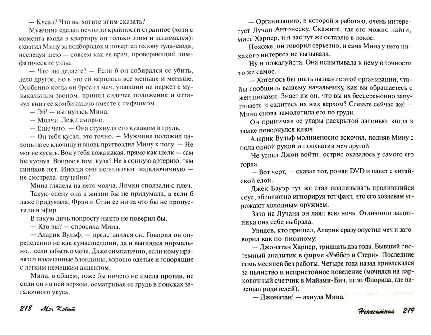 Иллюстрация 1 из 21 для Ненасытный - Мэг Кэбот | Лабиринт - книги. Источник: Лабиринт