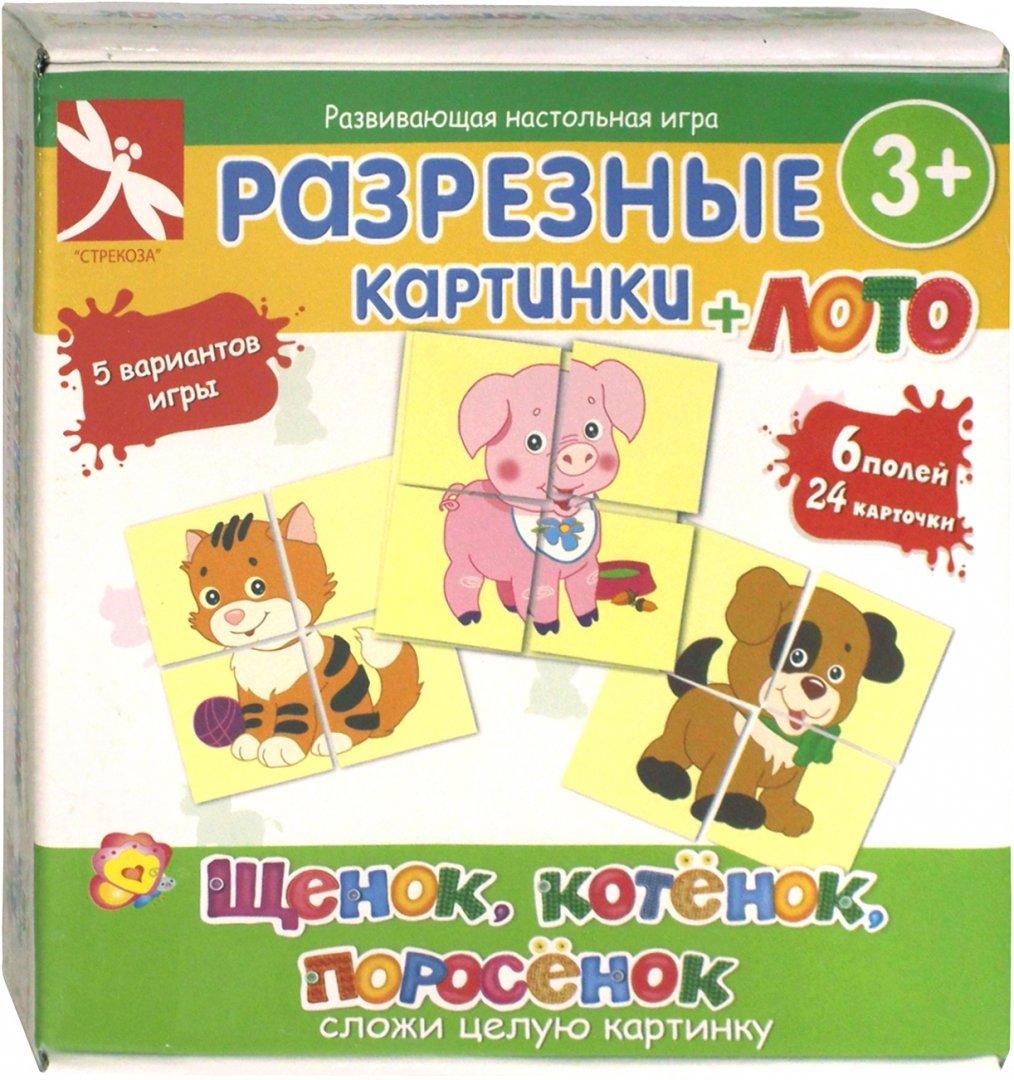 Иллюстрация 1 из 4 для Разрезные картинки. Щенок, котенок, поросенок | Лабиринт - игрушки. Источник: Лабиринт