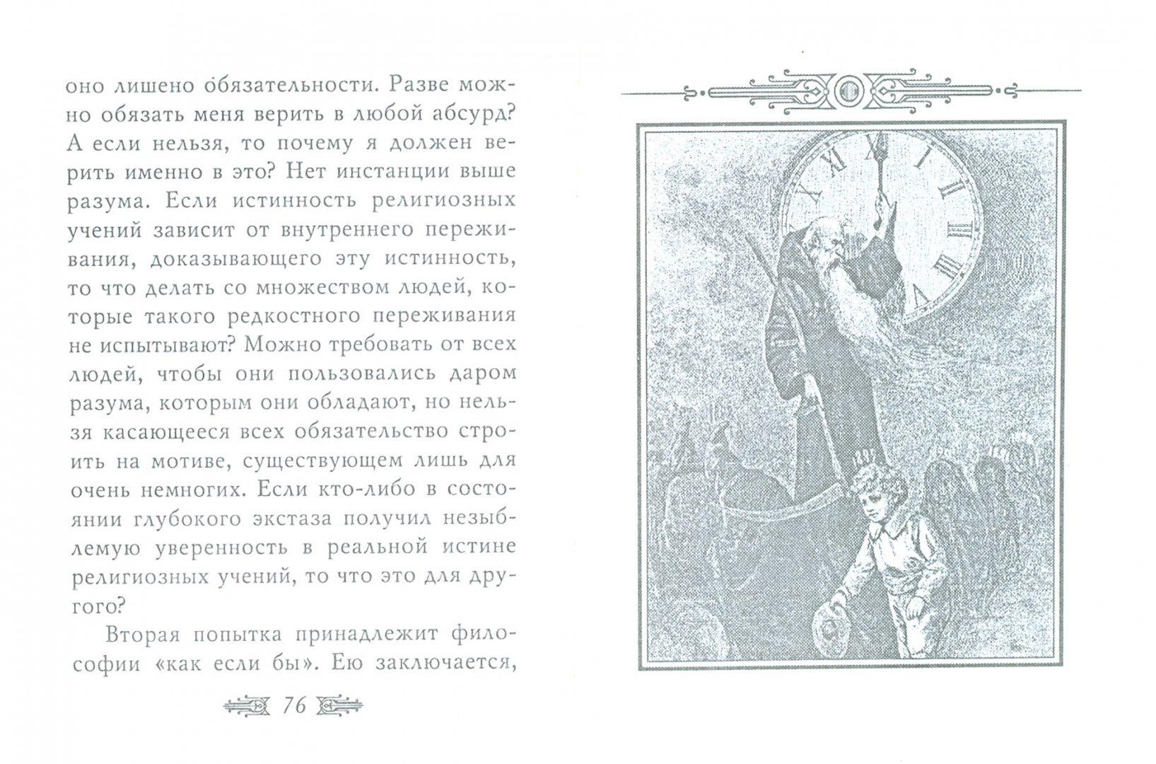 Иллюстрация 1 из 11 для Будущее одной иллюзии - Зигмунд Фрейд   Лабиринт - книги. Источник: Лабиринт