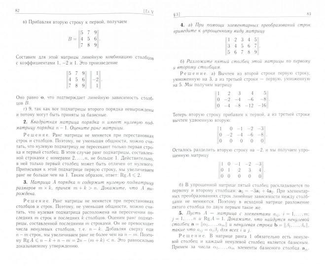 Беклемишев решения задач решение задач по сортировки массивов на паскале