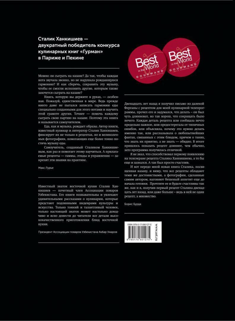 Иллюстрация 1 из 20 для Казан. Кулинарный самоучитель - Сталик Ханкишиев | Лабиринт - книги. Источник: Лабиринт