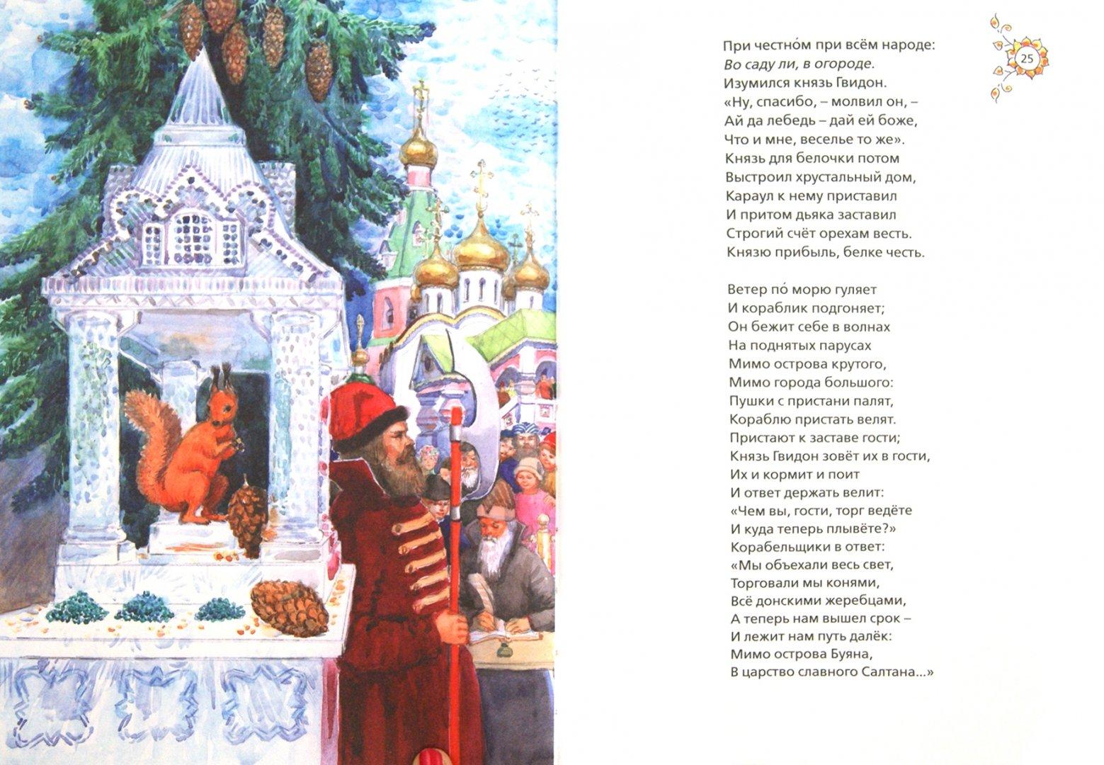 сказка о царе салтане стихи про белочку ключевых вопросов обсуждения