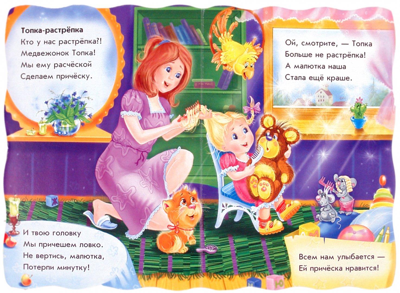 Иллюстрация 1 из 9 для Чистюлечки - Ирина Солнышко | Лабиринт - книги. Источник: Лабиринт