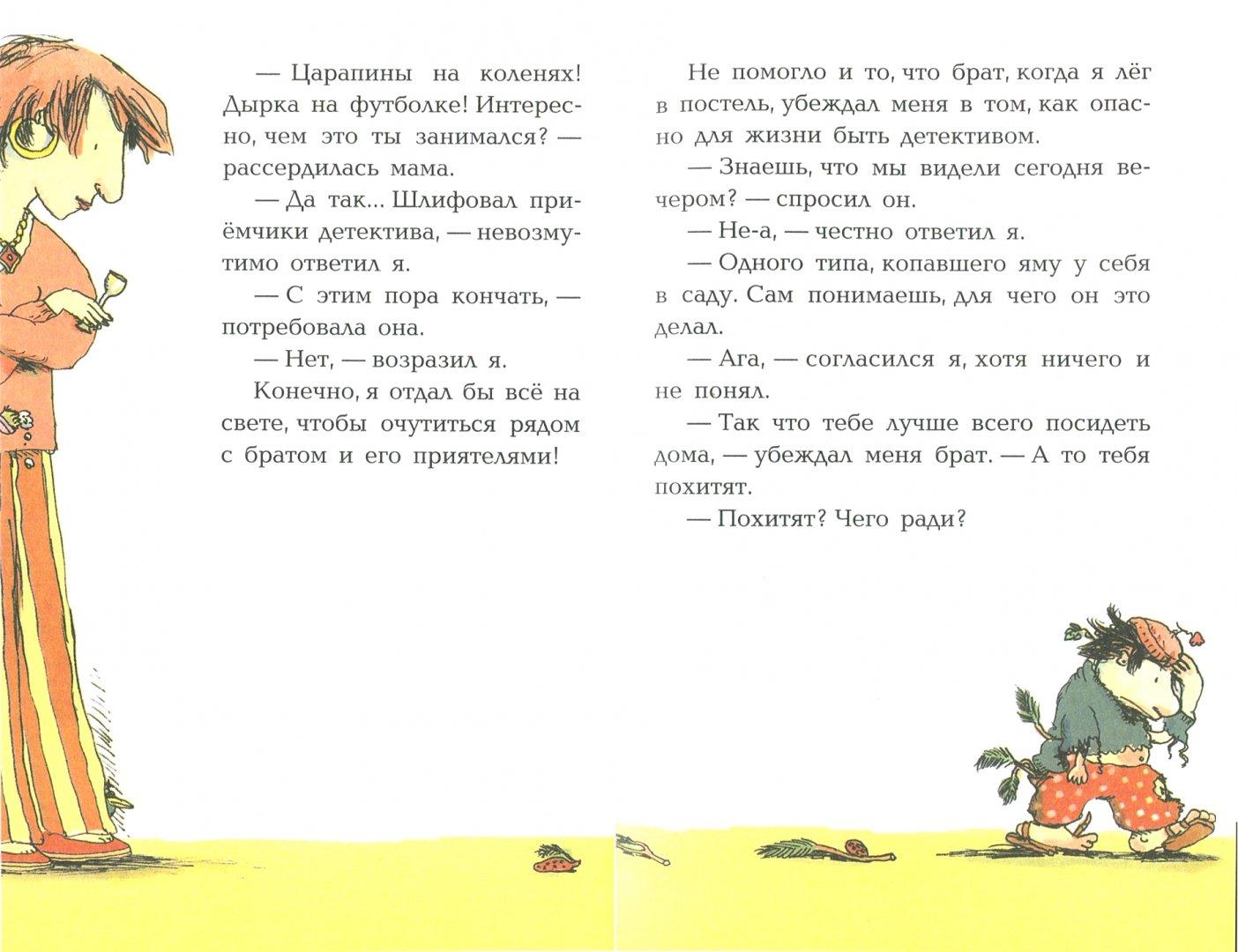 Иллюстрация 1 из 33 для Умнее старших - Ульф Старк   Лабиринт - книги. Источник: Лабиринт