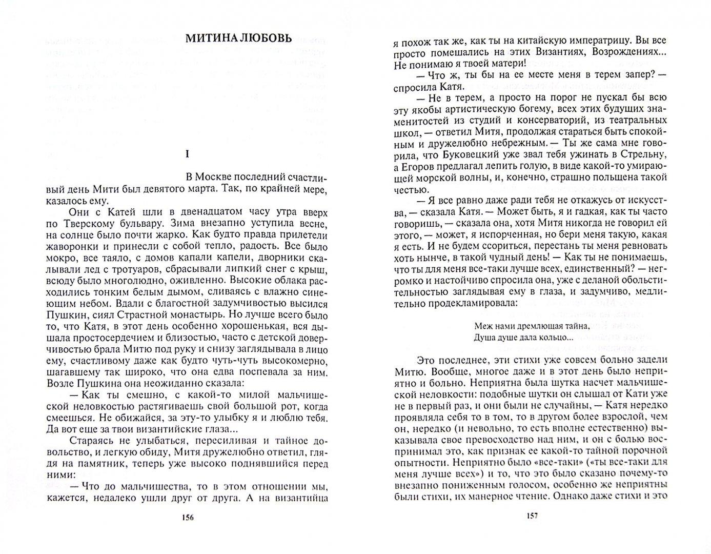 Иллюстрация 1 из 4 для Бунин Иван Алексеевич - Иван Бунин   Лабиринт - книги. Источник: Лабиринт