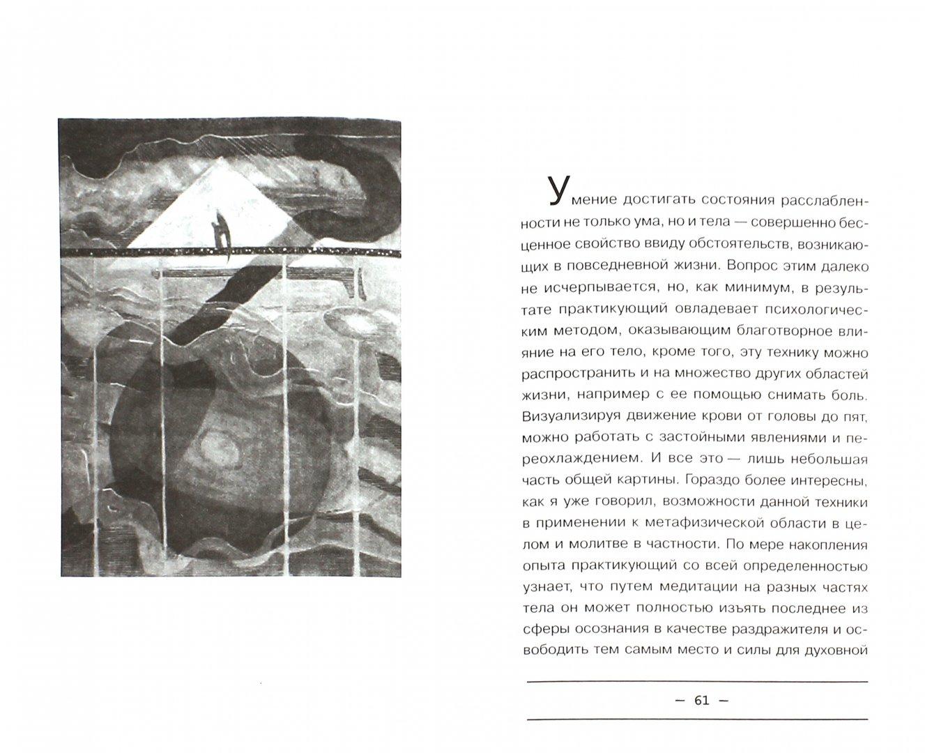 Иллюстрация 1 из 24 для Целительная сила, молитва и релаксация - Израэль Регарди | Лабиринт - книги. Источник: Лабиринт