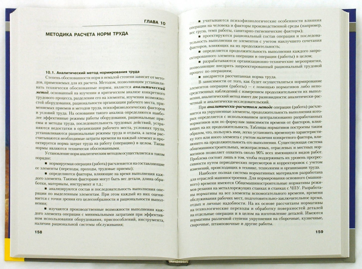 Иллюстрация 1 из 10 для Организация, нормирование и оплата труда на предприятии. Учебно-практическое пособие - Валерий Пашуто | Лабиринт - книги. Источник: Лабиринт