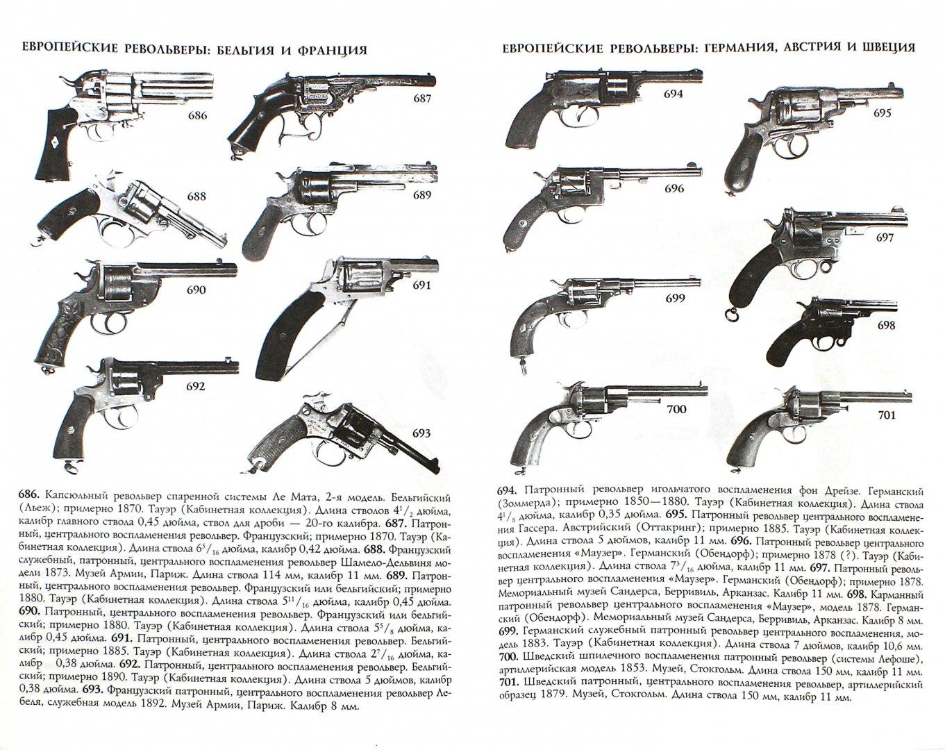 Иллюстрация 1 из 29 для Пистолеты мира - Клод Блэр | Лабиринт - книги. Источник: Лабиринт