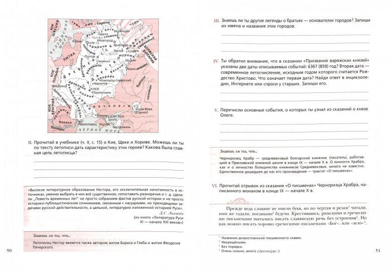 гдз по литературе 5 класс москвин пуряева ерохина учебник 2 часть
