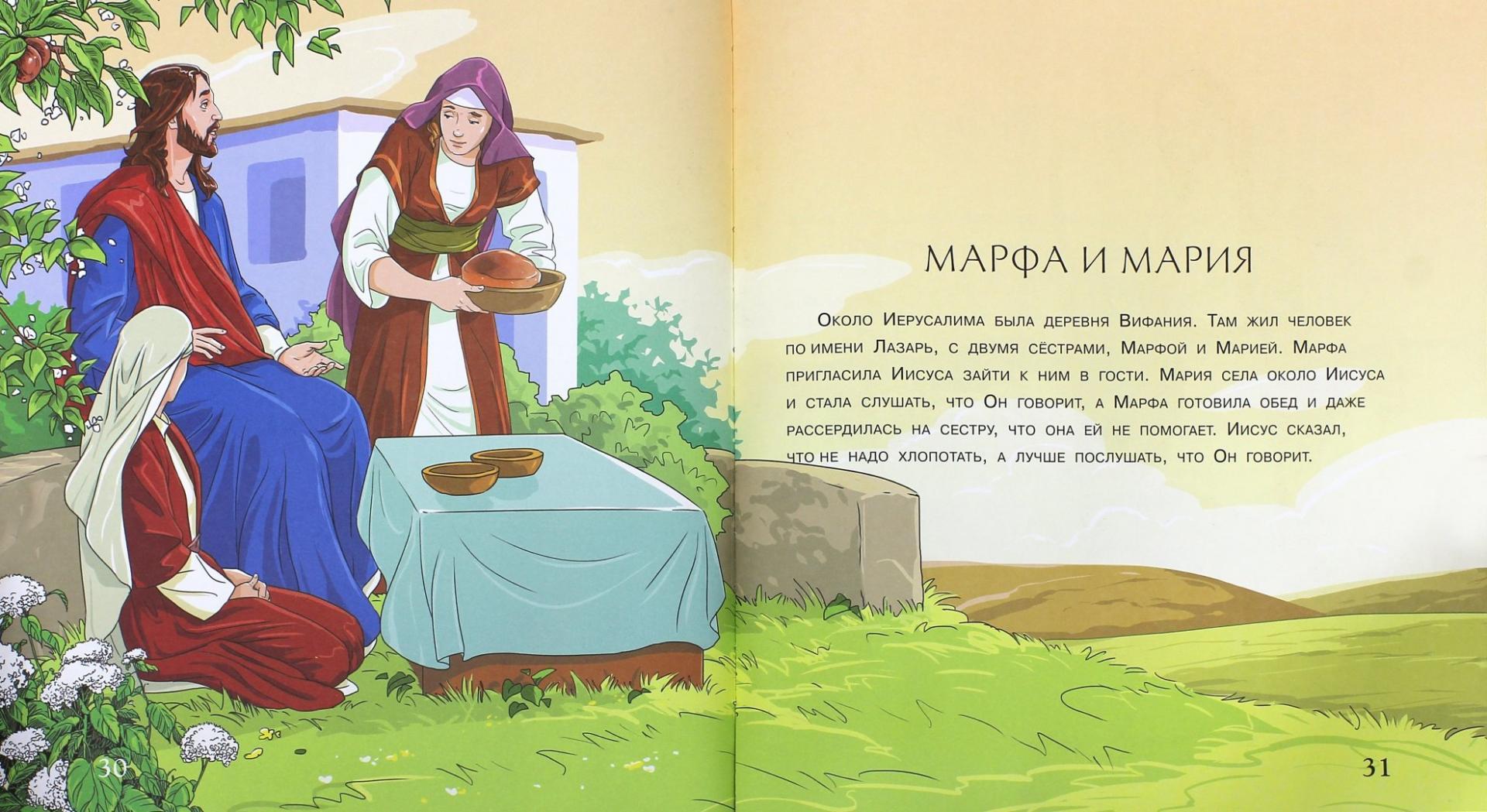библия в картинках для малышей полных женщин