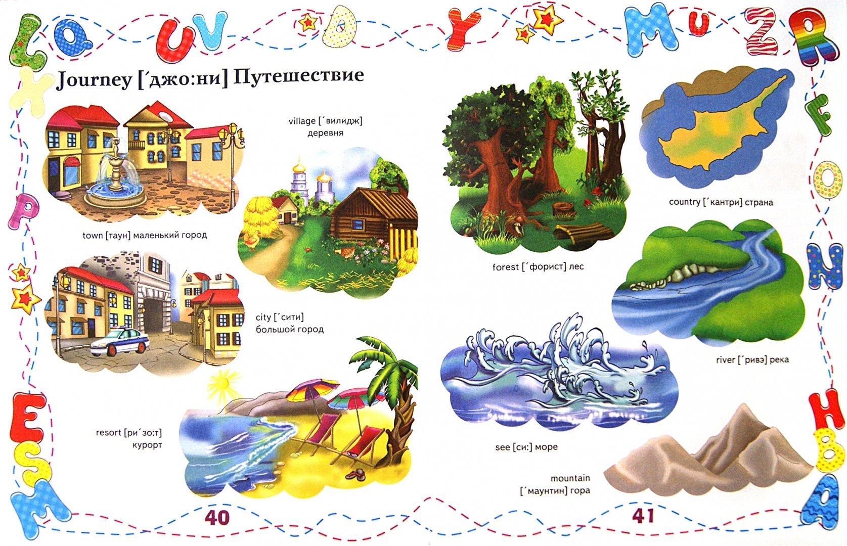 Иллюстрация 1 из 9 для Английский язык для малышей 2-5 лет. Мои первые 500 слов и выражений - Татьяна Рыбакова   Лабиринт - книги. Источник: Лабиринт