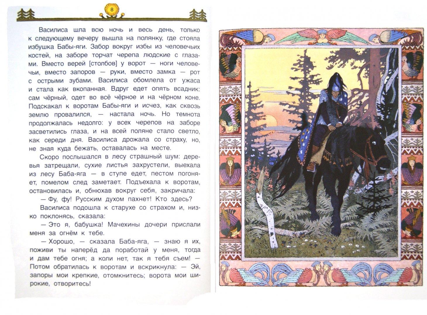 Иллюстрация 1 из 16 для Русские народные сказки   Лабиринт - книги. Источник: Лабиринт