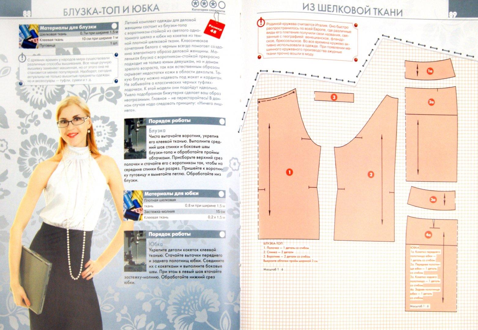 Иллюстрация 1 из 5 для Шьем: модно и стильно. 150 моделей - Светлана Ермакова | Лабиринт - книги. Источник: Лабиринт
