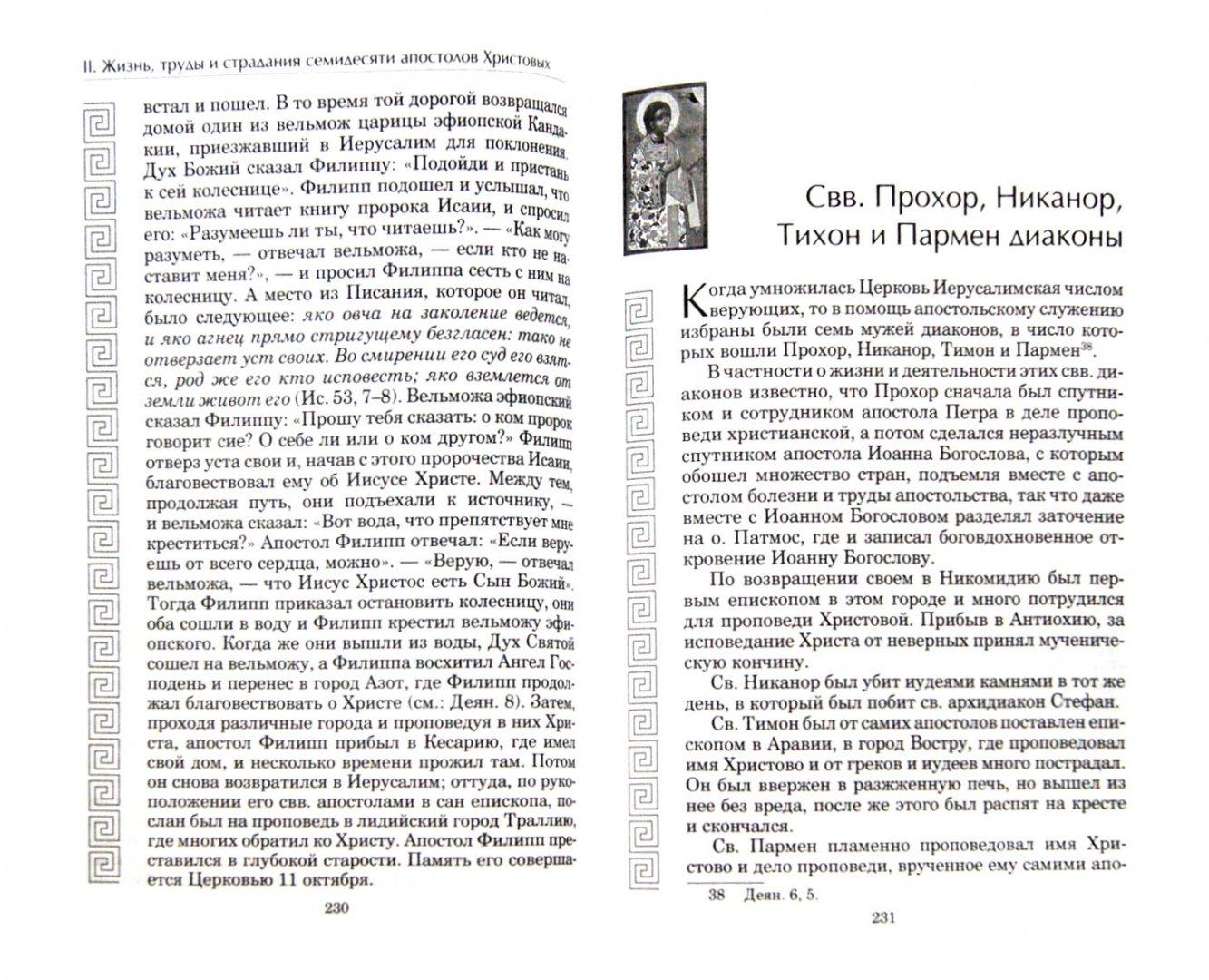 Иллюстрация 1 из 12 для Жизнь и труды Апостолов | Лабиринт - книги. Источник: Лабиринт