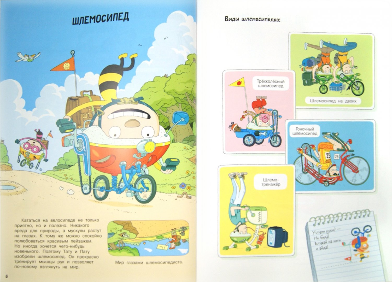 Иллюстрация 1 из 19 для Книга невероятных изобретений - Хавукайнен, Тойвонен | Лабиринт - книги. Источник: Лабиринт