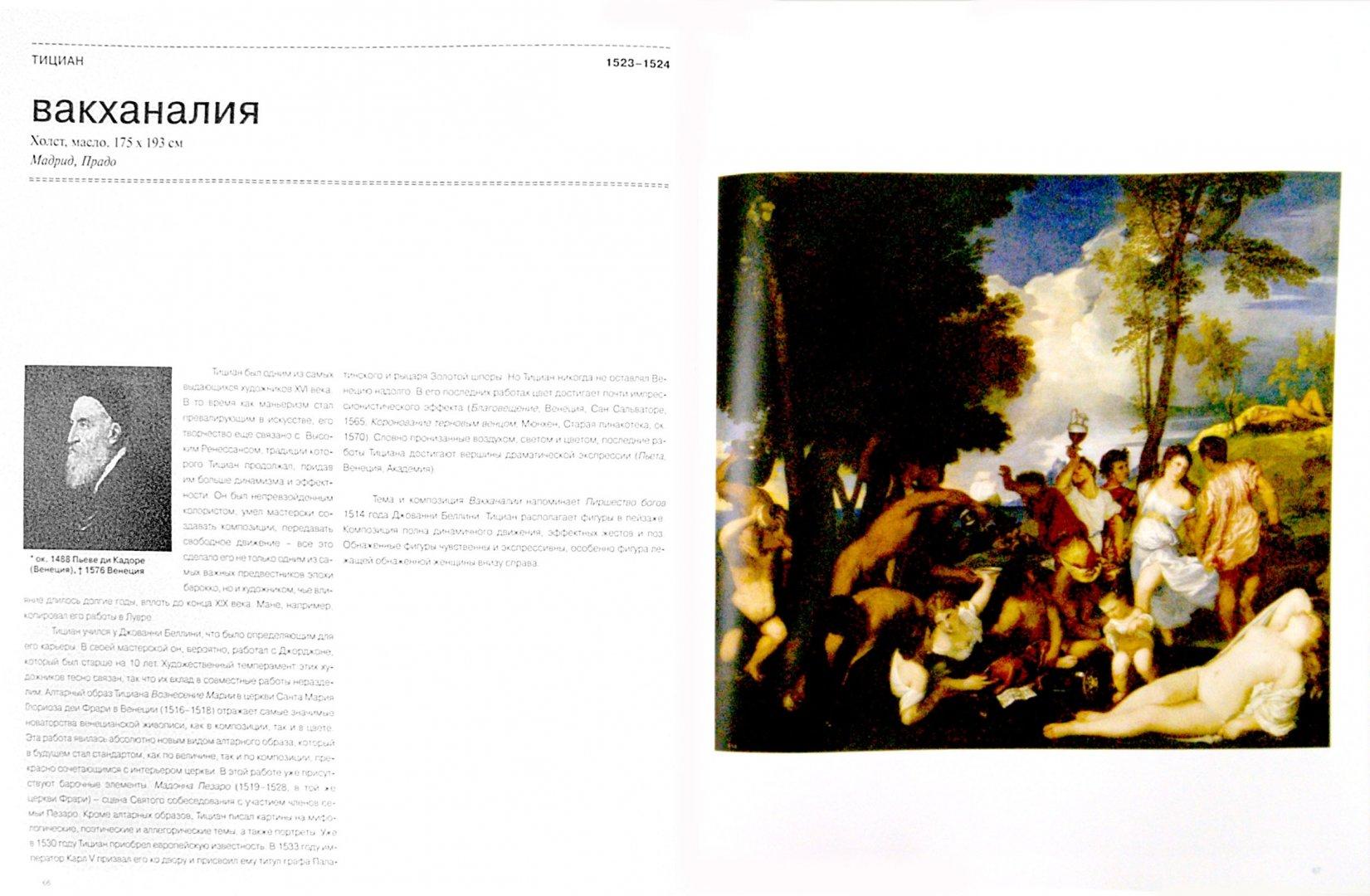 Иллюстрация 1 из 10 для Возрождение - Манфред Вундрам | Лабиринт - книги. Источник: Лабиринт