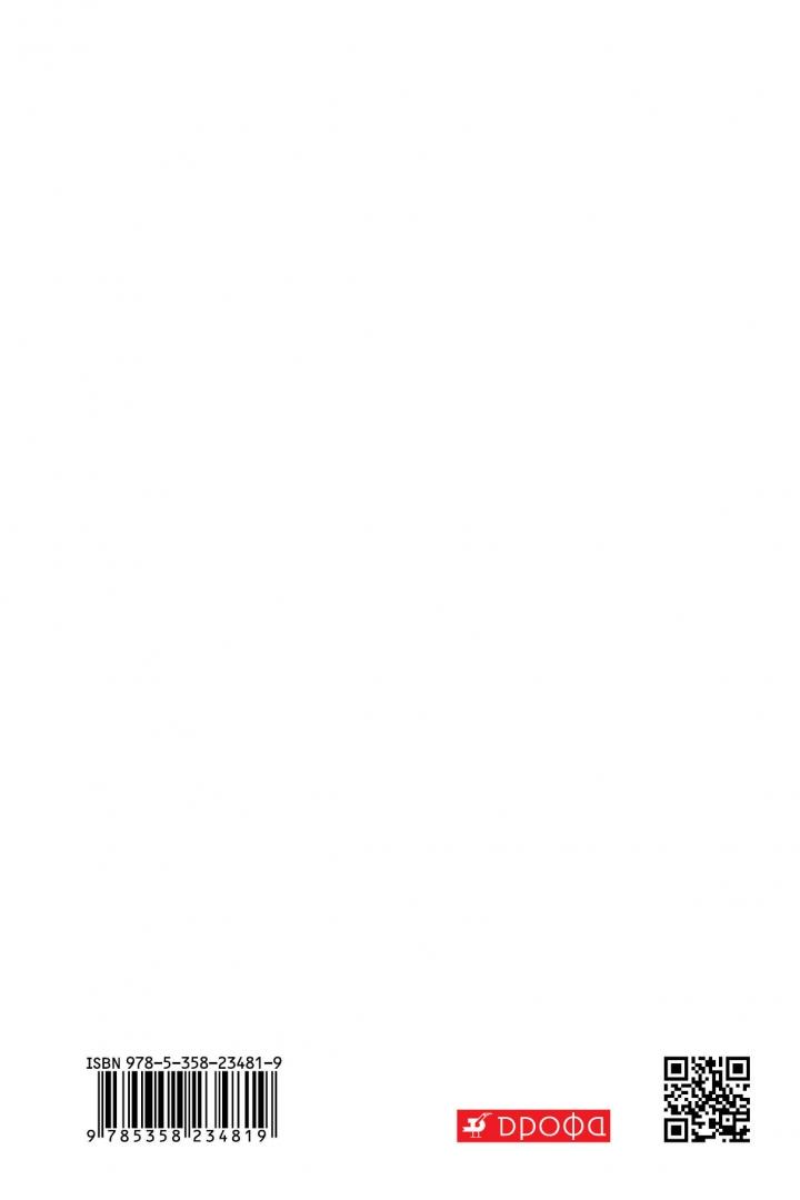 Иллюстрация 1 из 14 для География России. Природа, население, хозяйство. 8 класс. Рабочая тетрадь с тестовыми заданиями ЕГЭ - Баринова, Дронов | Лабиринт - книги. Источник: Лабиринт