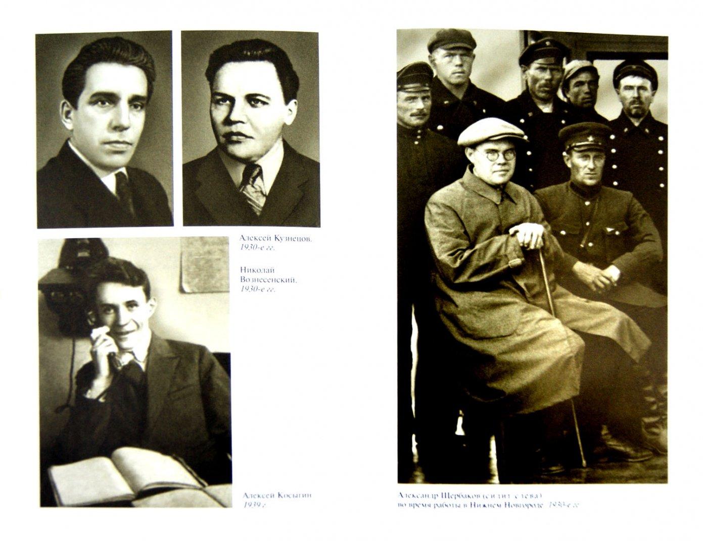 Иллюстрация 1 из 37 для Жданов - Алексей Волынец | Лабиринт - книги. Источник: Лабиринт