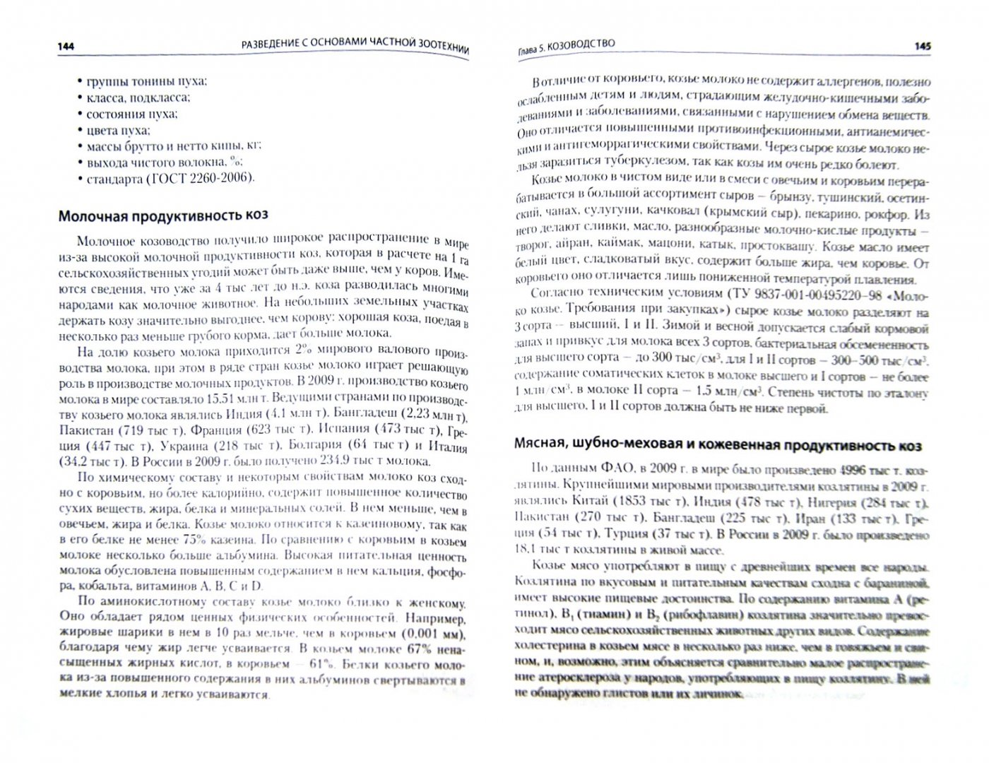 Иллюстрация 1 из 23 для Разведение с основами частной зоотехнии. Учебник - Чикалев, Юлдашбаев | Лабиринт - книги. Источник: Лабиринт