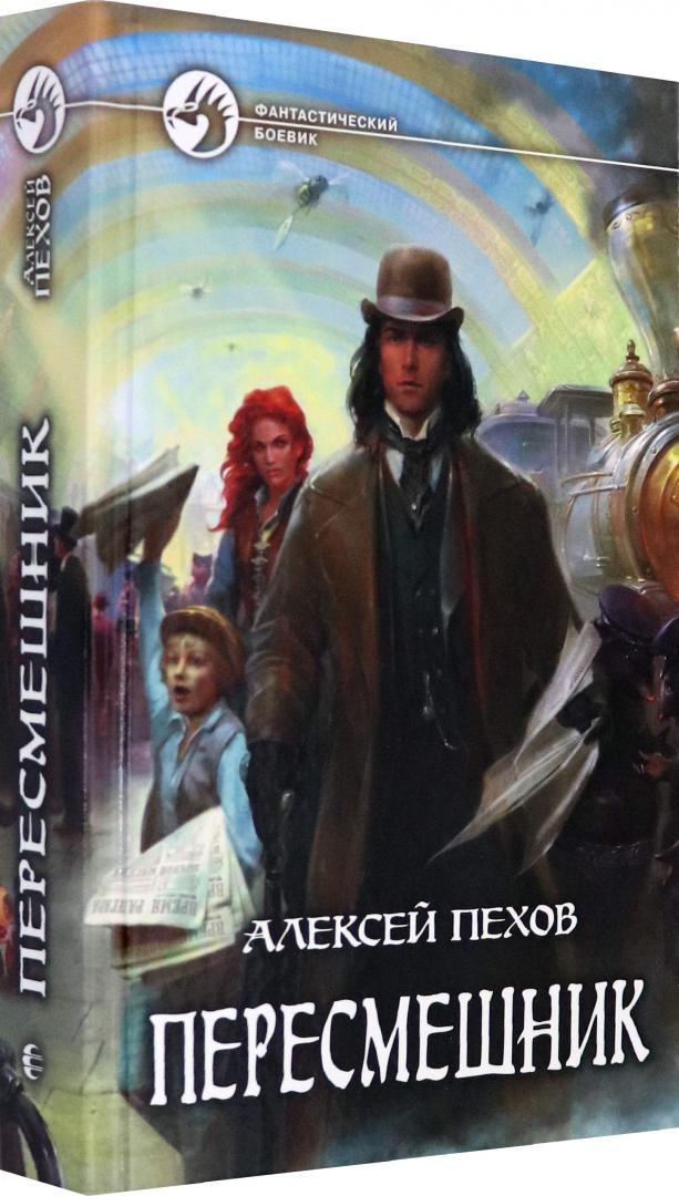 Иллюстрация 1 из 17 для Пересмешник - Алексей Пехов | Лабиринт - книги. Источник: Лабиринт