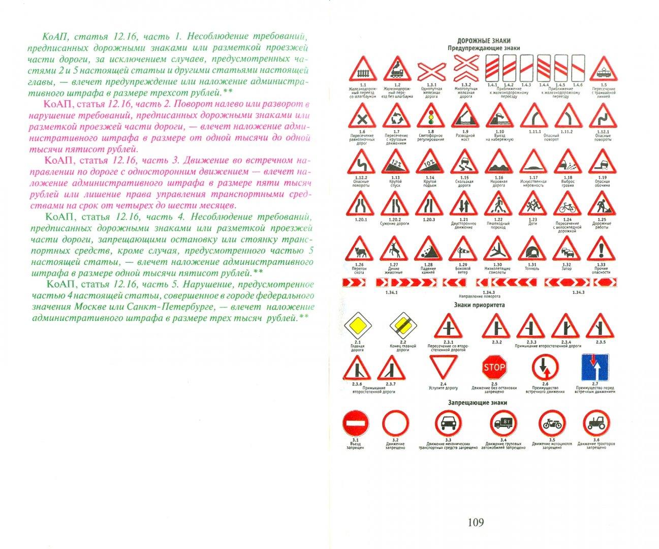 Иллюстрация 1 из 2 для Правила дорожного движение в штрафах. По состоянию на июнь 2014 года - Виктор Маслов   Лабиринт - книги. Источник: Лабиринт