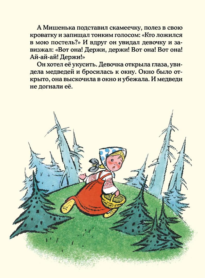 Иллюстрация 1 из 30 для Три медведя - Лев Толстой | Лабиринт - книги. Источник: Лабиринт
