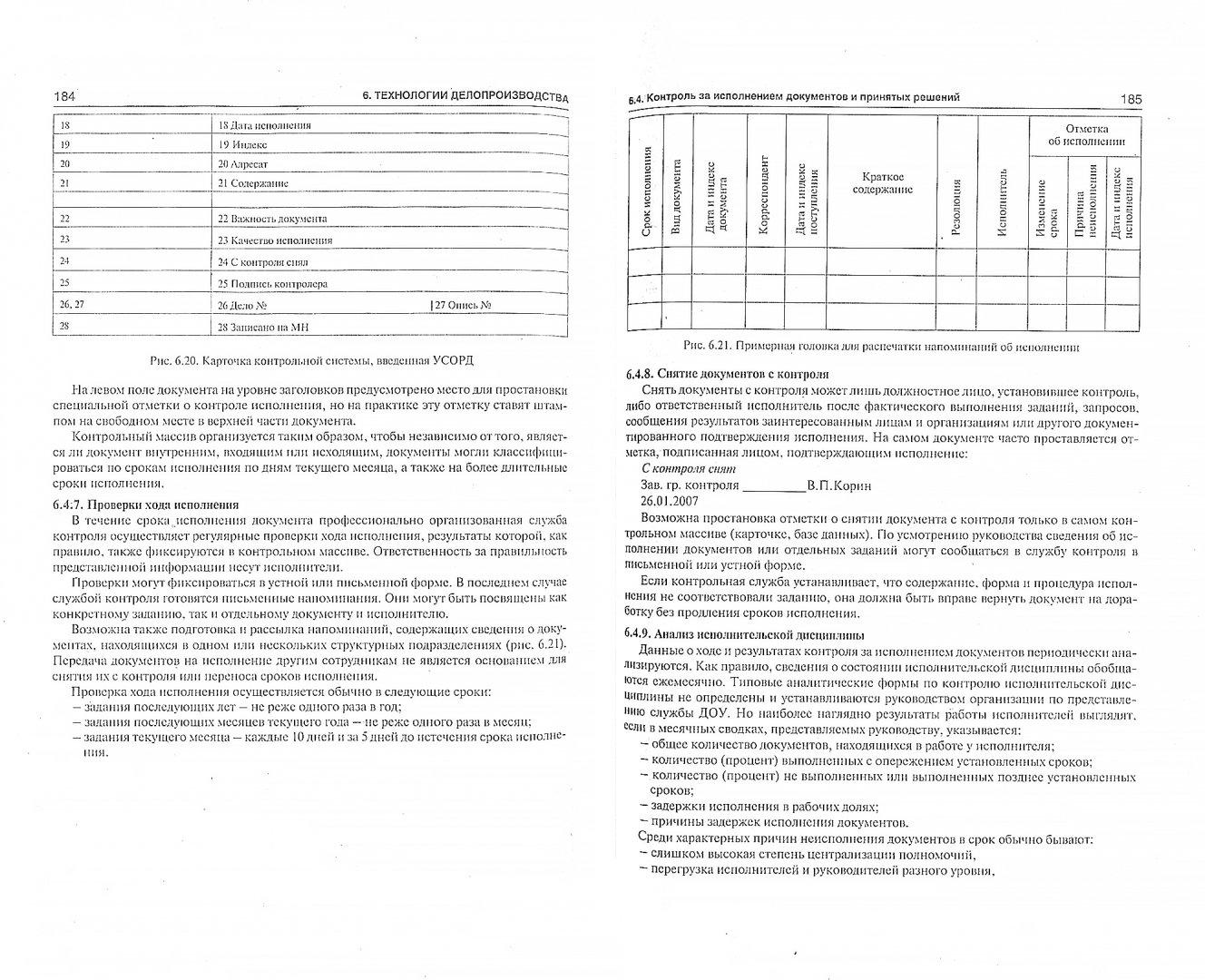 Иллюстрация 1 из 22 для Делопроизводство. Образцы, документы. Организация и технология работы. Более 120 документов - Галахов, Корнеев, Пшенко, Ксандопуло | Лабиринт - книги. Источник: Лабиринт