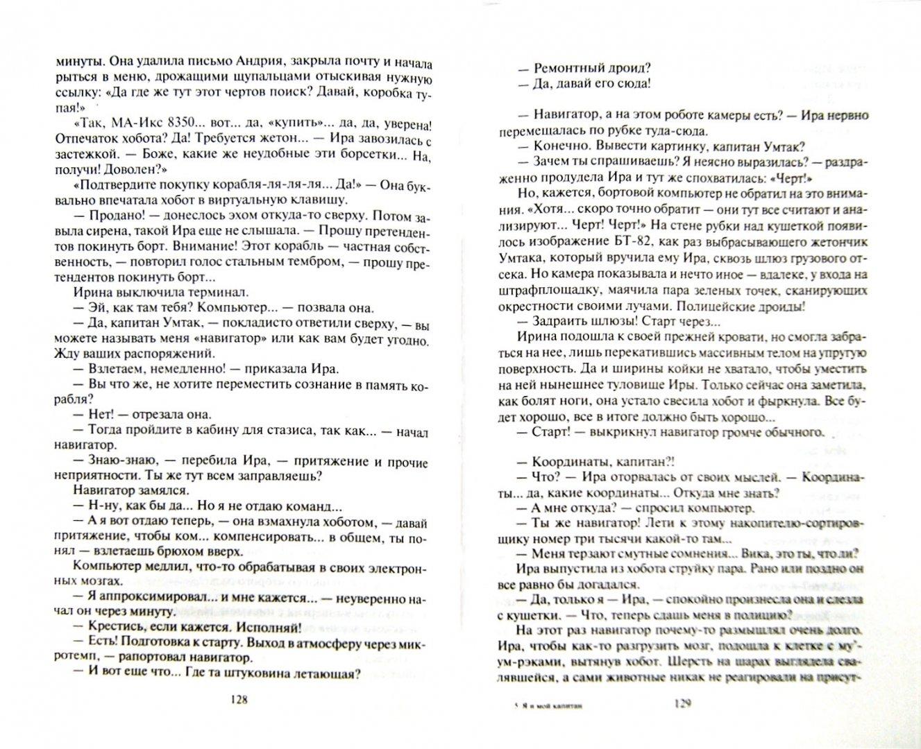 Иллюстрация 1 из 32 для Я и мой капитан - Артем Морозов | Лабиринт - книги. Источник: Лабиринт
