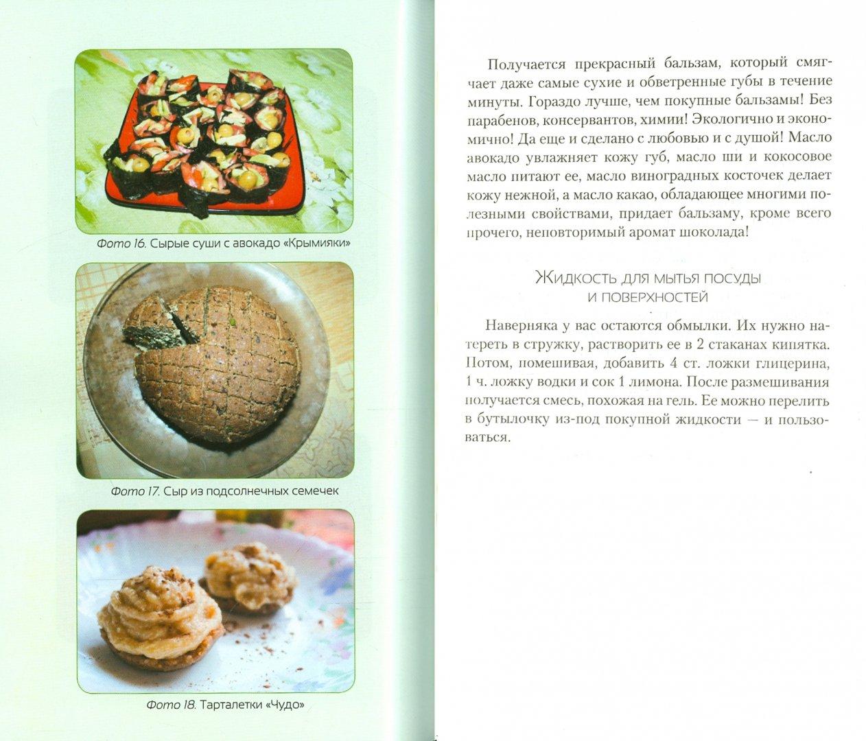 Иллюстрация 1 из 25 для Сыроедение: семейный опыт. Как легко похудеть и оздоровиться - Анна Плетнева | Лабиринт - книги. Источник: Лабиринт