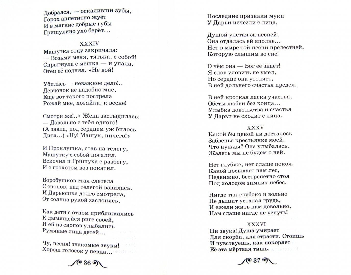 Иллюстрация 1 из 12 для Поэмы и стихи - Николай Некрасов   Лабиринт - книги. Источник: Лабиринт
