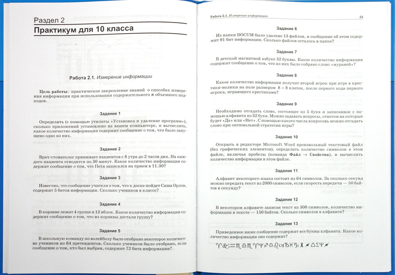 Иллюстрация 1 из 7 для Информатика и ИКТ. Базовый уровень. Практикум для 10-11 классов - Семакин, Хеннер, Шеина | Лабиринт - книги. Источник: Лабиринт