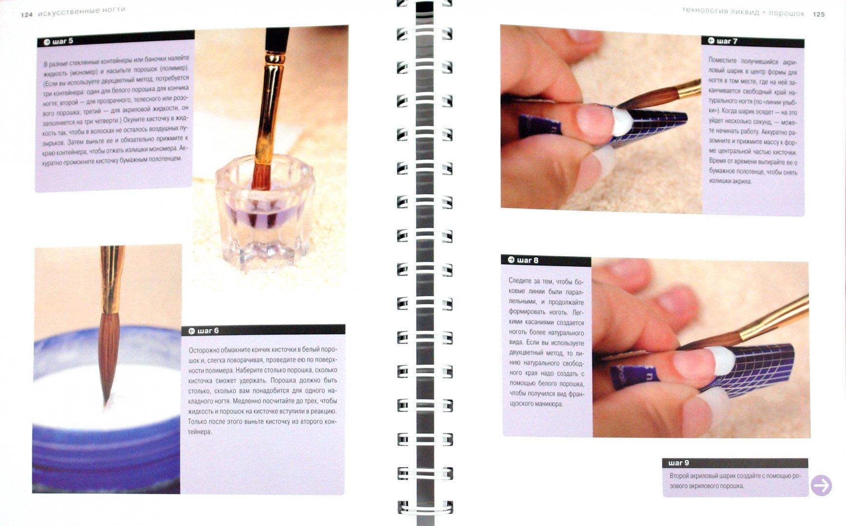 Иллюстрация 1 из 34 для Уход за ногтями. Секреты профессионалов - Ли Тозелли | Лабиринт - книги. Источник: Лабиринт