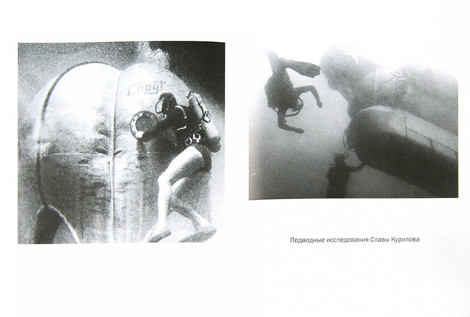 Иллюстрация 1 из 17 для Один в океане. История побега - Слава Курилов   Лабиринт - книги. Источник: Лабиринт