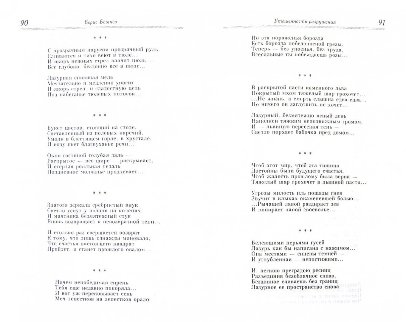 Иллюстрация 1 из 11 для Элегия эллическая. Избранные стихотворения - Борис Божнев | Лабиринт - книги. Источник: Лабиринт