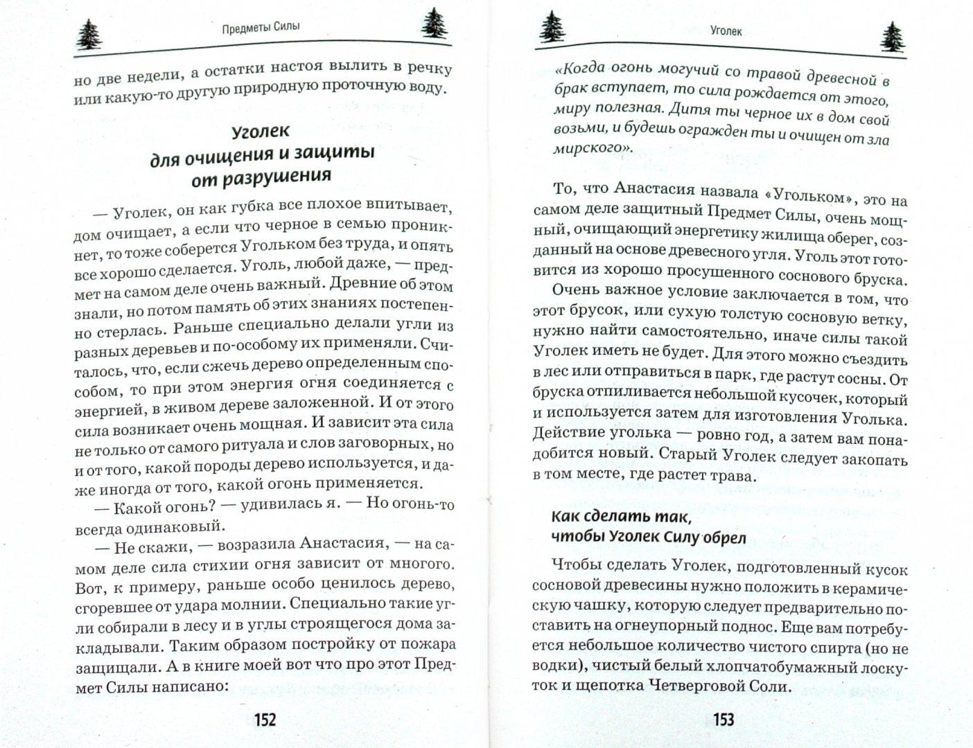 Иллюстрация 1 из 5 для Анастасия. Предметы могущества, удачи и процветания - Мария Игнатова | Лабиринт - книги. Источник: Лабиринт