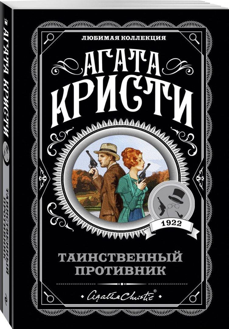 Иллюстрация 1 из 11 для Таинственный противник - Агата Кристи | Лабиринт - книги. Источник: Лабиринт