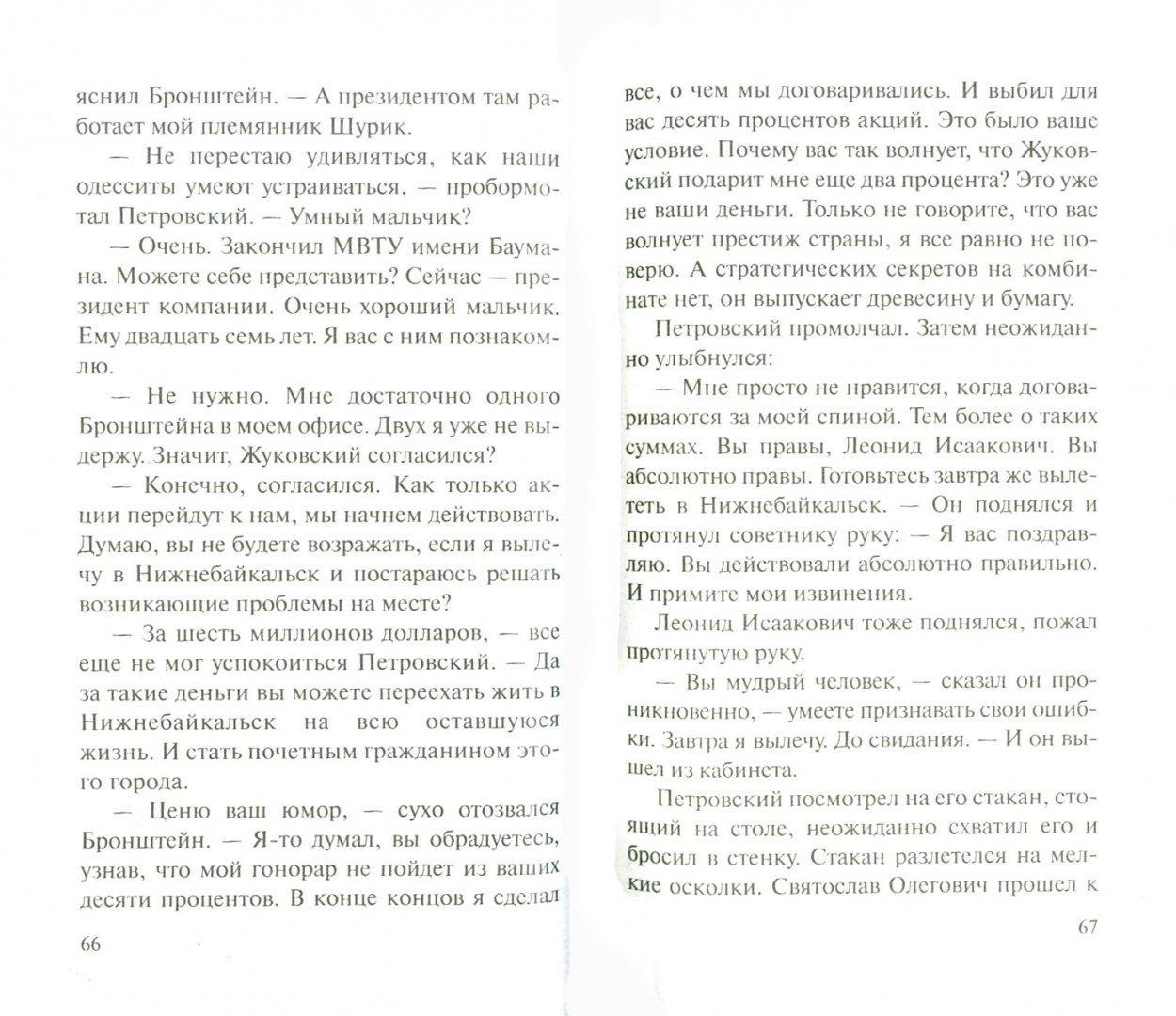 Иллюстрация 1 из 2 для Манипулятор: Плутократы - Чингиз Абдуллаев | Лабиринт - книги. Источник: Лабиринт