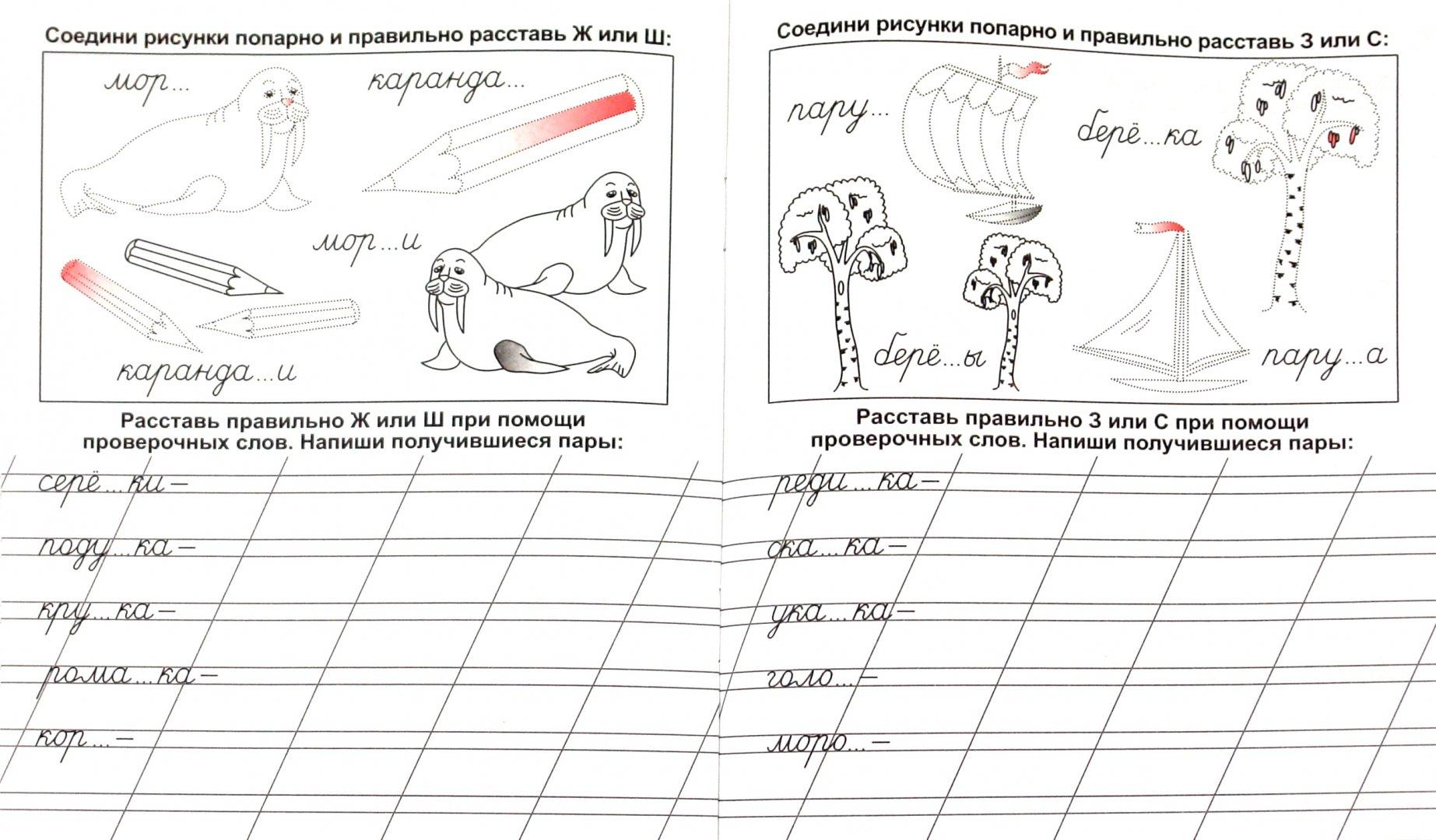 Иллюстрация 1 из 7 для Пропись-словарик. Пишем и запоминаем звонкие и глухие согласные | Лабиринт - книги. Источник: Лабиринт