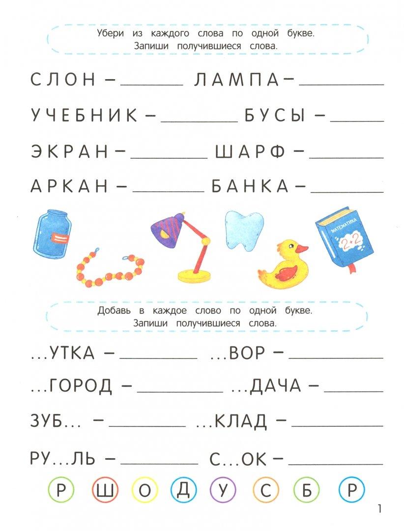 Иллюстрация 1 из 6 для Занимательная грамматика. ФГОС 7+ - Татьяна ...