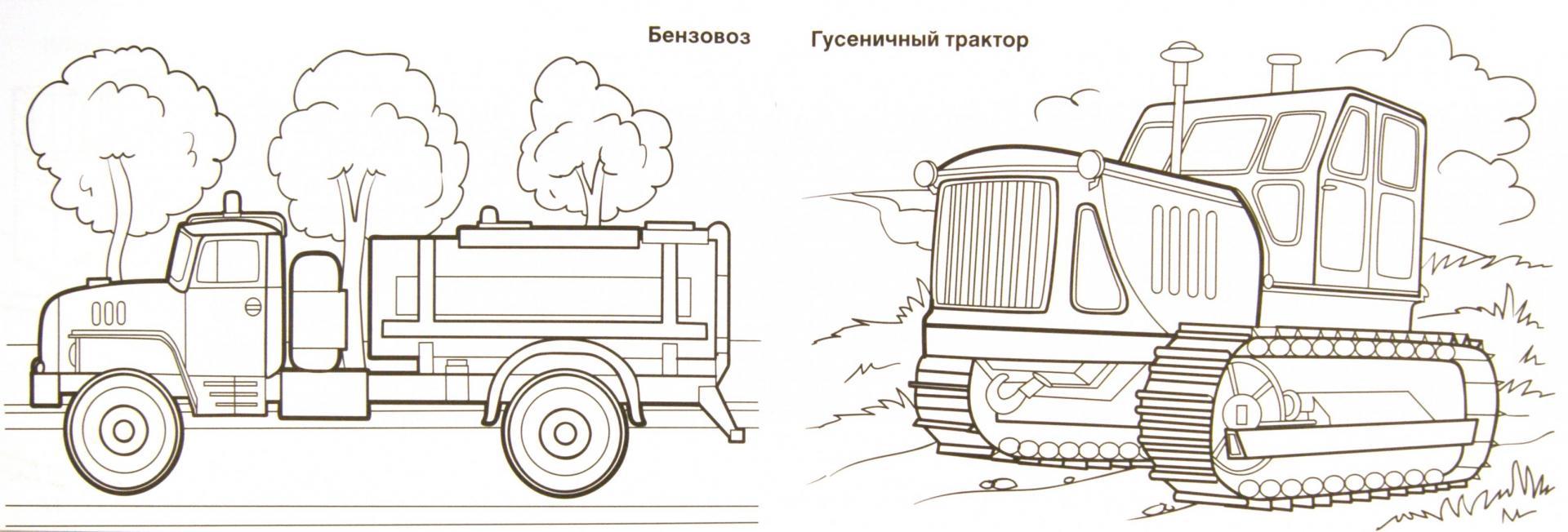 Иллюстрация 1 из 14 для Раскраска. Специальный транспорт (для мальчиков)   Лабиринт - книги. Источник: Лабиринт