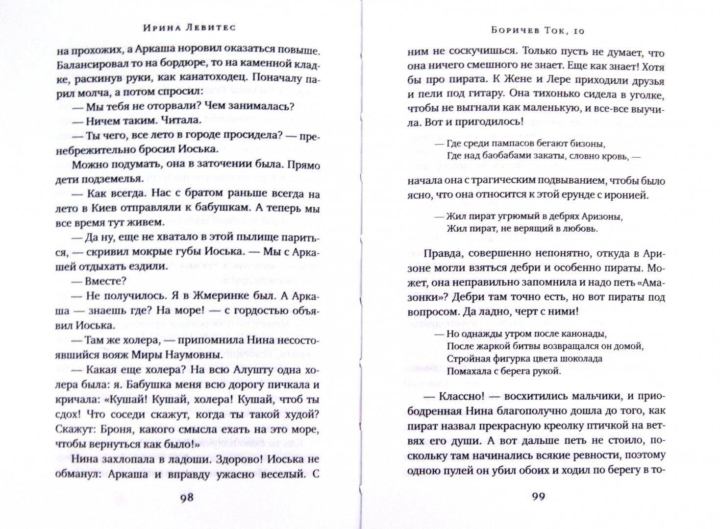 Иллюстрация 1 из 16 для Боричев Ток, 10 - Ирина Левитес | Лабиринт - книги. Источник: Лабиринт