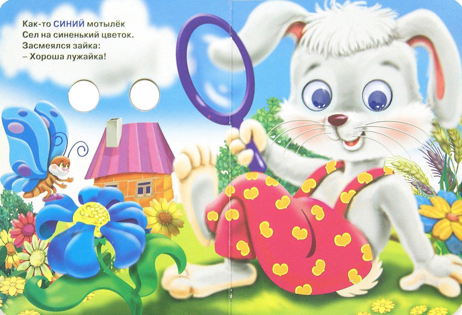 Иллюстрация 1 из 16 для Учимся различать цвета - Ольга Корнеева | Лабиринт - книги. Источник: Лабиринт