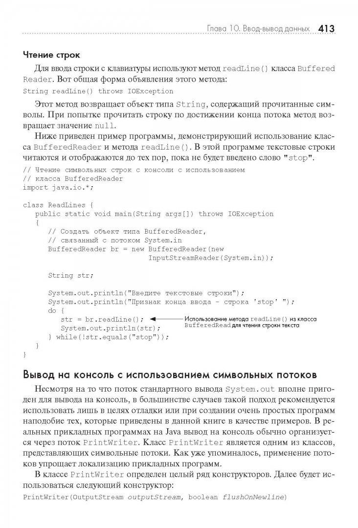 Иллюстрация 45 из 66 для Java. Руководство для начинающих - Герберт Шилдт   Лабиринт - книги. Источник: Лабиринт