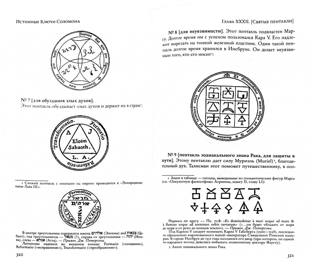 Иллюстрация 1 из 19 для Соломонова магия. Ключи царя Соломона | Лабиринт - книги. Источник: Лабиринт