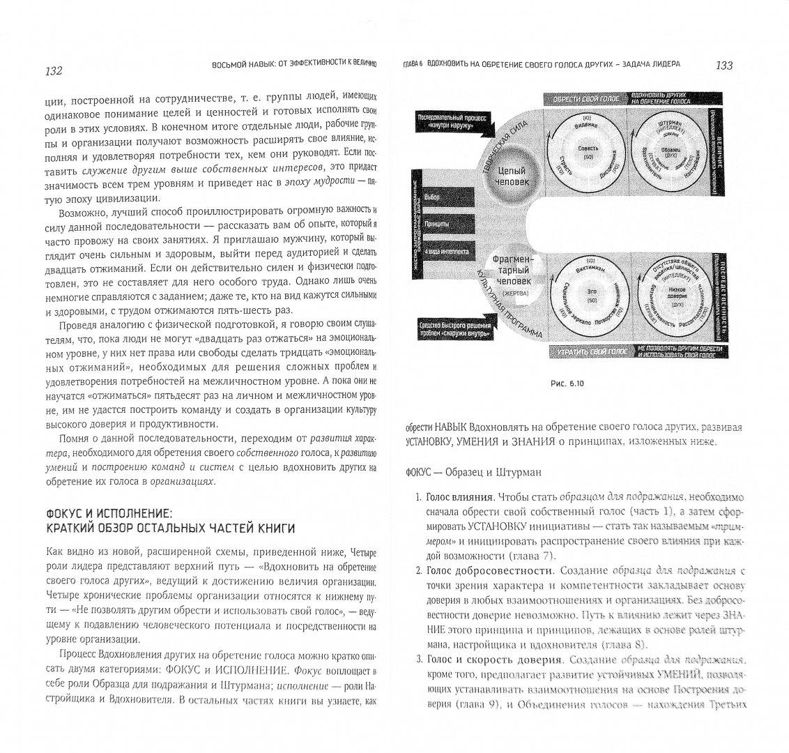 Иллюстрация 1 из 18 для Восьмой навык. От эффективности к величию - Стивен Кови | Лабиринт - книги. Источник: Лабиринт