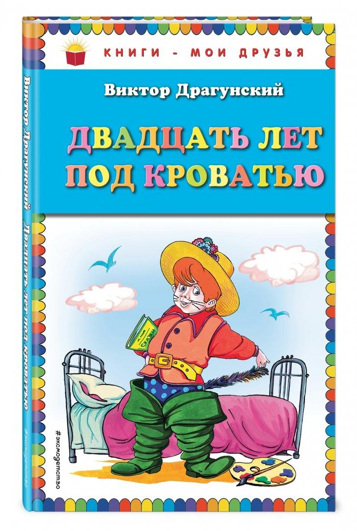 Картинки книги драгунского