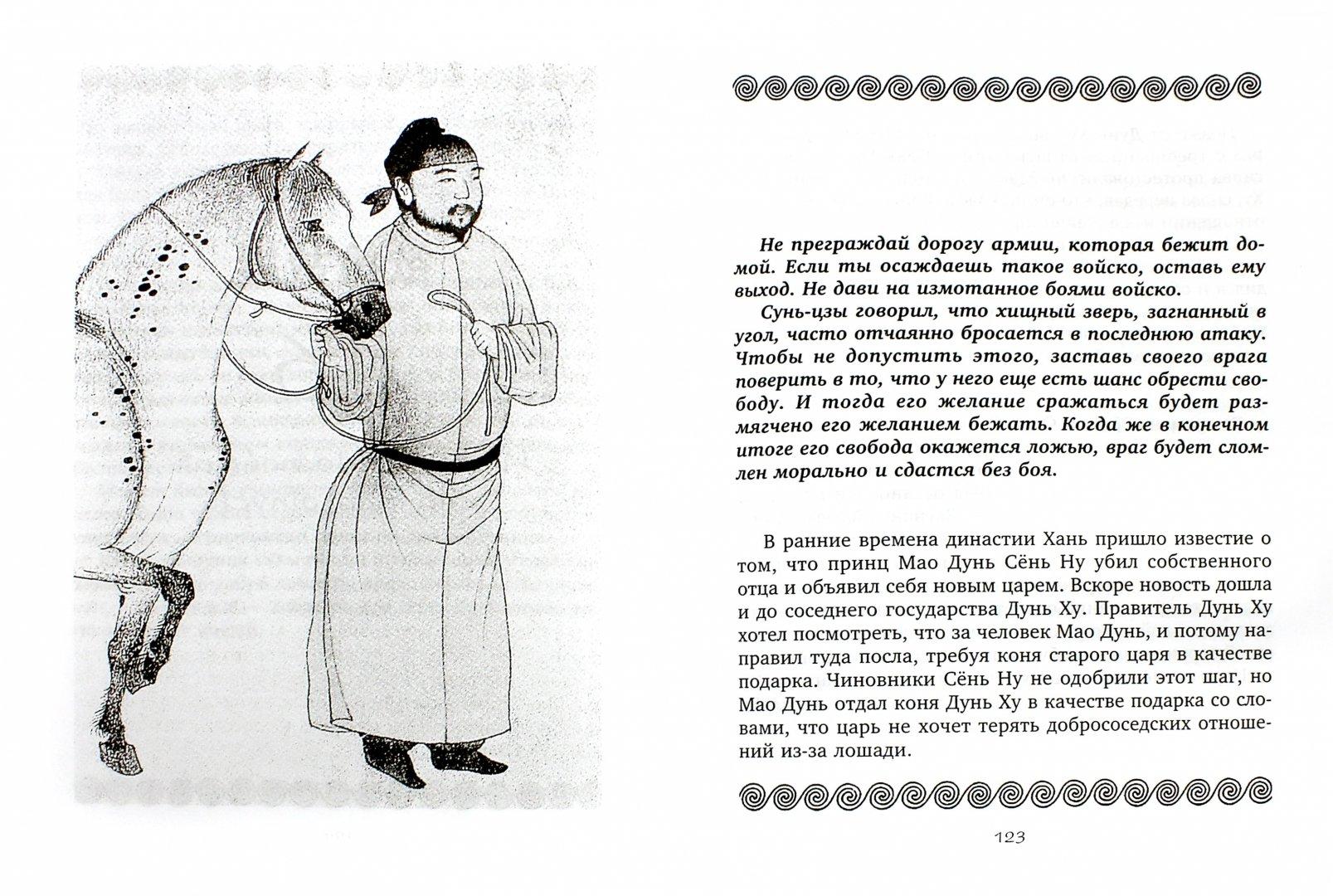 Иллюстрация 1 из 25 для 36 стратагем. Сокровенная книга по военной тактике | Лабиринт - книги. Источник: Лабиринт