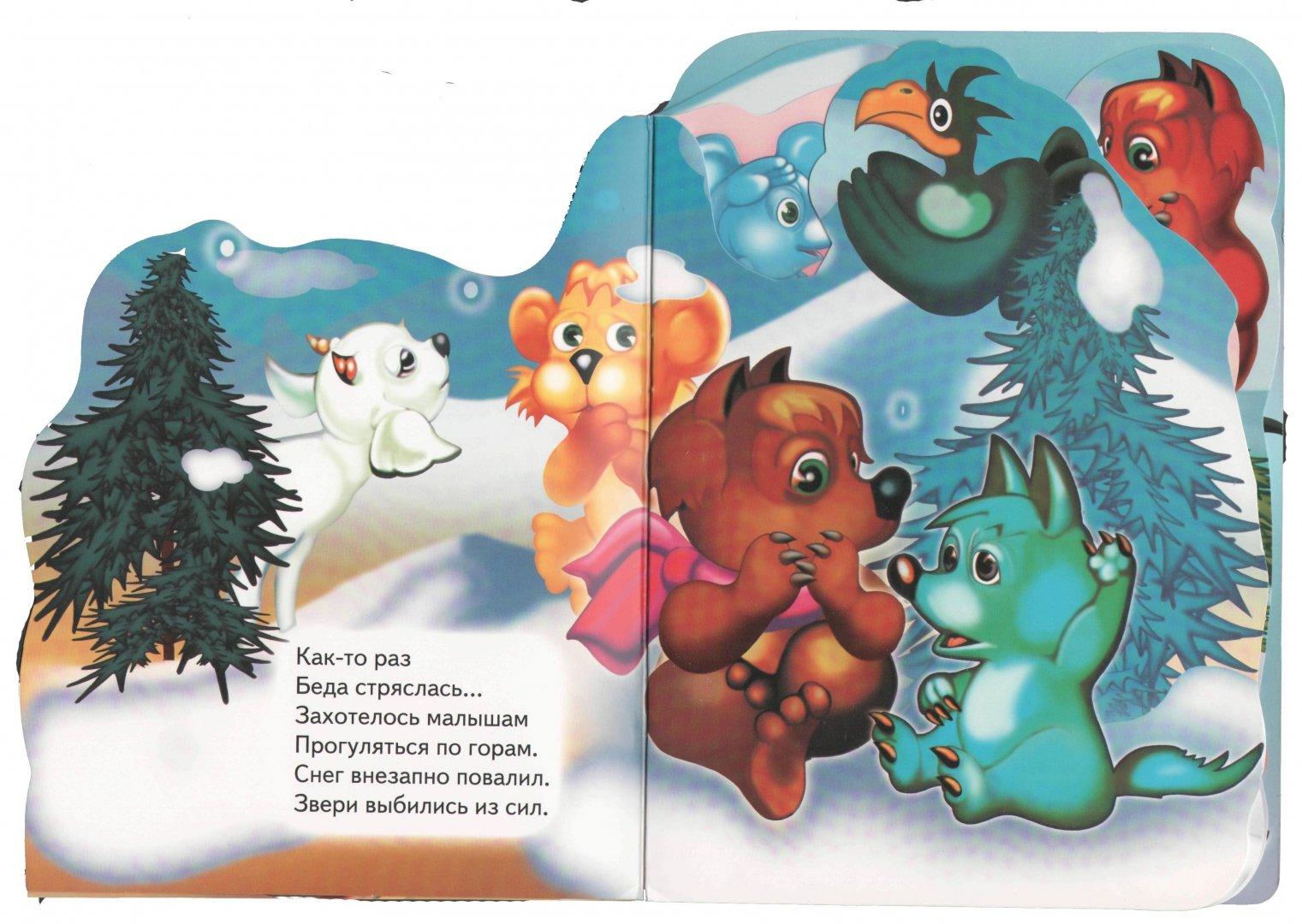 Иллюстрация 1 из 9 для Не страшны крутые горки паровозику Егорке - Виктор Андреев | Лабиринт - книги. Источник: Лабиринт